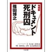 ドキュメント死刑囚 増補版(ちくま文庫 し 50-1) [文庫]