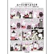 ムーミン谷へようこそ(ちくま文庫 や 29-4 ムーミン・コミックスセレクション 1) [文庫]