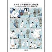 ムーミン一家のふしぎな旅(ちくま文庫 や 29-5 ムーミン・コミックスセレクション 2) [文庫]