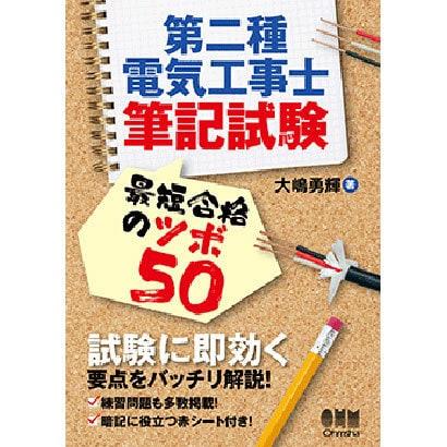 第二種電気工事士筆記試験 最短合格のツボ50 [単行本]
