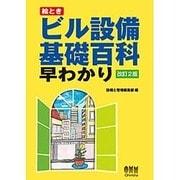 絵ときビル設備基礎百科早わかり 改訂2版 [単行本]