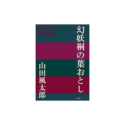 幻妖桐の葉おとし(P+D BOOKS) [単行本]