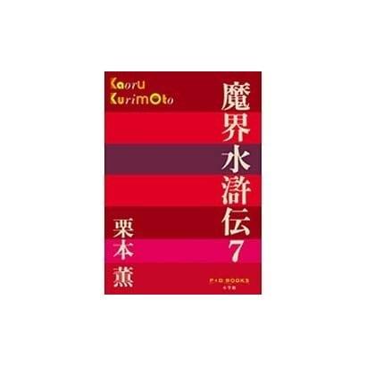 魔界水滸伝〈7〉(P+D BOOKS) [単行本]