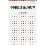 中国崩壊後の世界(小学館新書) [新書]