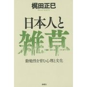 日本人と雑草―勤勉性を育む心理と文化 [単行本]