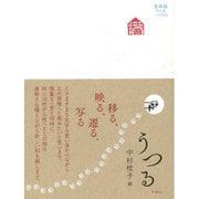 生命誌 年刊号〈vol.81-83〉うつる [単行本]