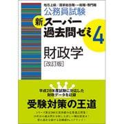 公務員試験 新スーパー過去問ゼミ〈4〉財政学 改訂版 [単行本]