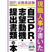 公務員試験 現職人事が書いた「自己PR・志望動機・提出書類」の本〈2017年度版〉 [単行本]