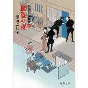 偸盗の夜―高瀬川女船歌〈8〉(徳間時代小説文庫) [文庫]