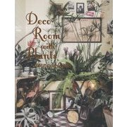 Deco Room with Plants here and there―植物とくらす。部屋に、グリーン・インテリア&スタイリング [単行本]