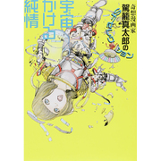 宇宙かける純情-奇想漫画家駕籠真太郎のSFセレクション [コミック]