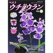 ベストウチョウラン vol.18 [ムック・その他]