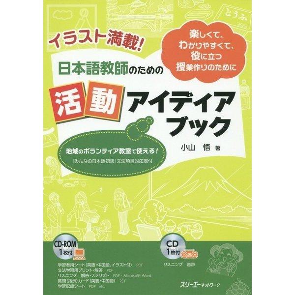 イラスト満載!日本語教師のための活動アイディアブック [単行本]