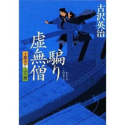 騙り虚無僧―十郎太からぶり控(学研M文庫) [文庫]