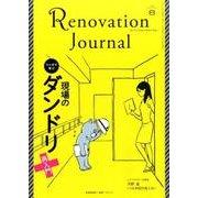 リノベーション・ジャーナル vol.8 [ムックその他]