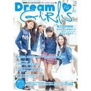 Dream Girls Vol.10 (メディアパルムック) [ムックその他]