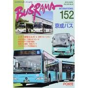 バスラマインターナショナル 152(2015NOV.) [全集叢書]