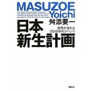 日本新生計画―世界が憧れる2015年のジパング [単行本]