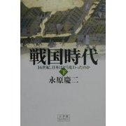 戦国時代―16世紀、日本はどう変わったのか〈下〉(小学館ライブラリー) [全集叢書]