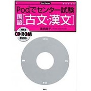 Podでセンター試験国語古文・漢文(Pod Series) [全集叢書]