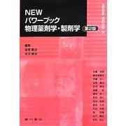 NEWパワーブック 物理薬剤学・製剤学 第2版 [単行本]