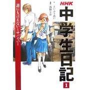 NHK中学生日記〈1〉誰にも言えない―サバイバー [単行本]