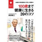 88歳の現役医師が元気に実践中!100歳まで健康に生きる39のコツ [単行本]