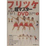 フリツケ超マスターDVDグレイテストヒッツ〈vol.1〉(講談社の実用BOOK―講談社DVDブック) [単行本]