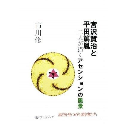 宮沢賢治と平田篤胤―二人が描くアセンションの風景 [単行本]