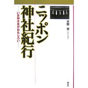 ニッポン神社紀行―いま神さまがおもしろい [単行本]