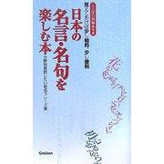 日本の名言・名句を楽しむ本―分野別音読したい有名フレーズ集 [新書]