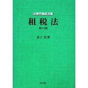 租税法 第13版 (法律学講座双書) [全集叢書]