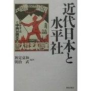 近代日本と水平社 [単行本]