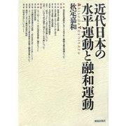 近代日本の水平運動と融和運動 [単行本]