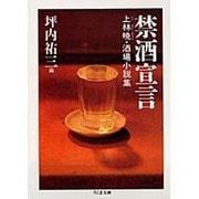 禁酒宣言(ちくま文庫) [文庫]