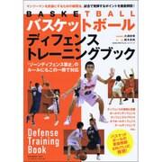 バスケットボールディフェンストレーニングブック (B・Bムック) [ムックその他]