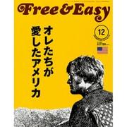 Free & Easy (フリーアンドイージー) 2015年 12月号 [雑誌]