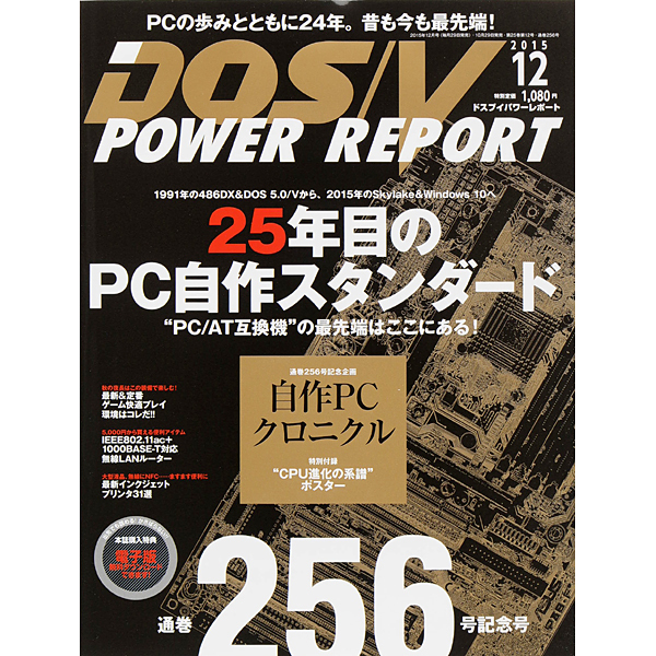 DOS/V POWER REPORT (ドス ブイ パワー レポート) 2015年 12月号 [雑誌]