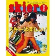 skier2016 復活版 「スキーは楽しい! 」別冊付録 skier2016親子版 [ムックその他]