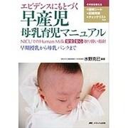 エビデンスにもとづく早産児母乳育児マニュアル-NICUでのHuman Milk安全安心取り扱い指針 早期授乳から母乳バンクまで [単行本]