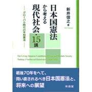 日本国憲法から考える現代社会・15講―グローバル時代の平和憲法 [単行本]