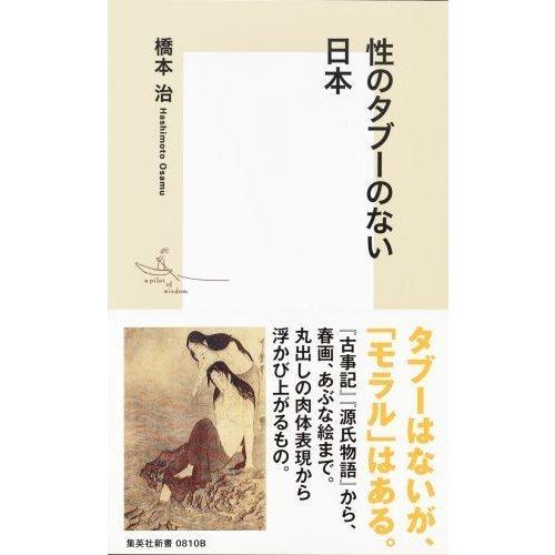 性のタブーのない日本(集英社新書) [新書]
