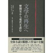 文学の再生へ-野間宏から現代を読む [単行本]