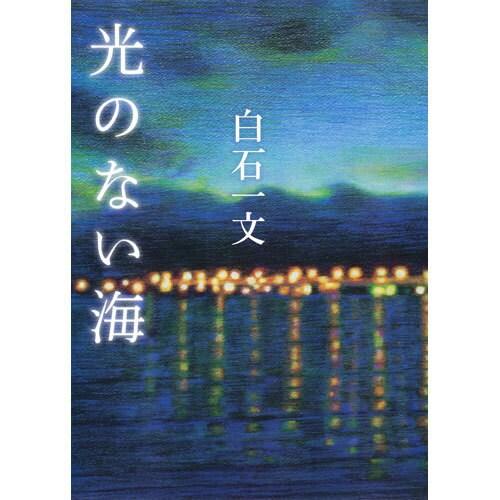 光のない海 [単行本]