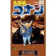 名探偵コナン<88>(少年サンデーコミックス) [コミック]