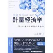 実証分析のための計量経済学―正しい手法と結果の読み方 [単行本]