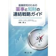 創薬研究のための薬事と知財の連結戦略ガイド [単行本]