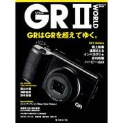 リコー GRII WORLD― (日本カメラMOOK) [ムックその他]
