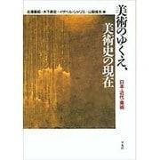 美術のゆくえ、美術史の現在-日本・近代・美術 [単行本]