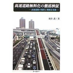 高速道路無料化の徹底検証―高速道路の現状と環境未来像 [単行本]